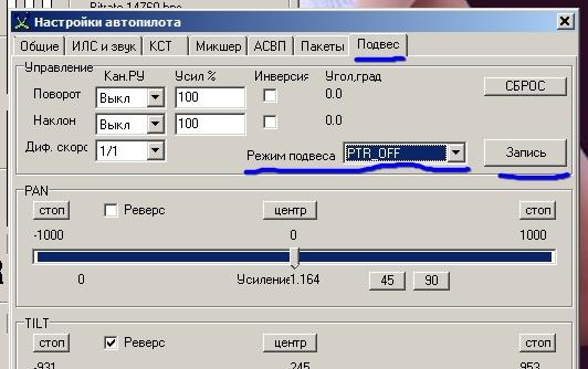 отключение индикации подвеса.jpg